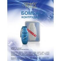 БОМБА КОНТРУДАР 100мл туалетная вода мужская (Голуб.)