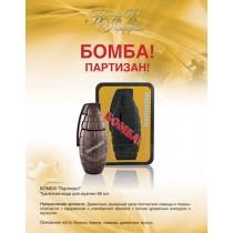БОМБА ПАРТИЗАН 100мл туалетная вода мужская (Золото)
