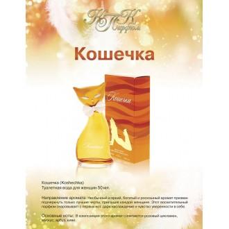 КИС-КИС КОШЕЧКА 50мл туалетная вода женская (Оранж.)