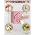 Арабские Масляные Духи Arabian Night №29 Parfum II 20 мл