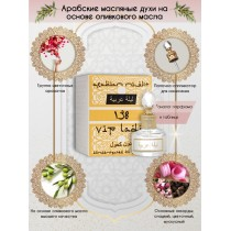 Арабские Масляные Духи Arabian Night №138 VIP Lady 20 мл