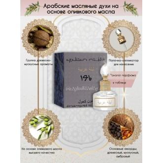 Арабские Масляные Духи Arabian Night №146 Macromolecules 100 20 мл