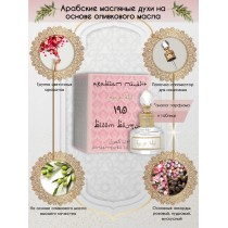 Арабские Масляные Духи Arabian Night №190 Bloom Bouquet 20 мл