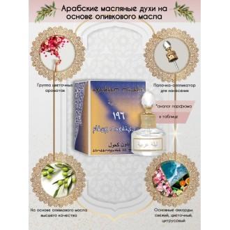 Арабские Масляные Духи Arabian Night №197 Fleur Narcissus 20 мл