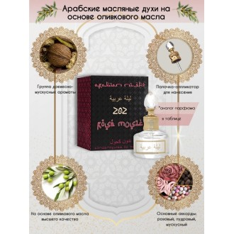 Арабские Масляные Духи Arabian Night №202 Rose Music 20 мл
