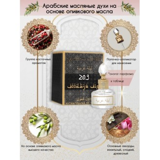 Арабские Масляные Духи Arabian Night №203 Goodbye Girl 20 мл