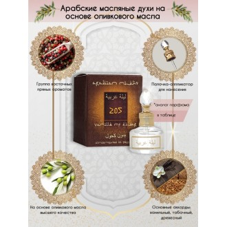 Арабские Масляные Духи Arabian Night №205 Vanille MF Cigar 20 мл