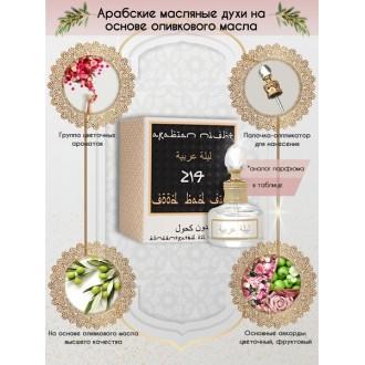 Арабские Масляные Духи Arabian Night №214 Good&Bad Girl 20 мл